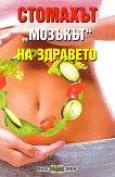 """Стомахът """"мозъкът"""" на здравето - книга"""