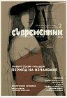 Съвременник - Списание за литература и изкуство - Брой 2 / 2020 г. -