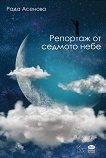 Репортаж от седмото небе. Стихотворения - Рада Асенова -