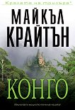 Конго - Майкъл Крайтън - книга