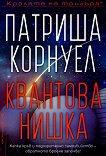 Квантова нишка - Патриша Корнуел - книга