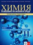 Химия и опазване на околната среда за 11. клас - профилирана подготовка. Модул 2: Химия на неорганичните вещества - учебник