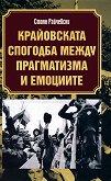 Крайовската спогодба между прагматизма и емоциите - Стоян Райчевски -