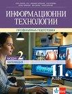 Информационни технологии за 11. клас - профилирана подготовка. Модул 2: Мултимедия - книга за учителя