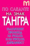 По следите на знак Тангра Българският произход на руската и на турската държавност - книга