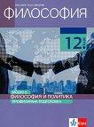 Философия за 12. клас - профилирана подготовка. Модул 5: Философия и политика - Иван Колев, Пламен Макариев -