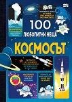 100 любопитни неща: Космосът -