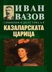 Съчинения в 10 тома - том 5: Казаларската царица - Иван Вазов -