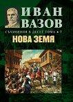 Съчинения в 10 тома - том 7: Нова земя - Иван Вазов -