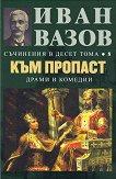 Съчинения в 10 тома - том 8: Към пропаст - Иван Вазов -