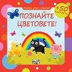 Играем, учим и растем: Познайте цветовете! - Юлия Алексеева - детска книга