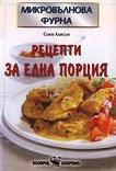 Микровълнова фурна: Рецепти за една порция - Соня Алисън -