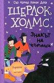 Шерлок Холмс - Знакът на четиримата - книга
