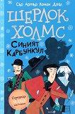 Шерлок Холмс - Синият карбункул - книга