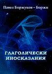 Глаголически иносказания - Павел Боржуков - Боржи -