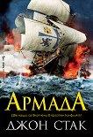 Армада - книга