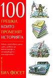 100 грешки, които променят историята - Бил Фосет - книга