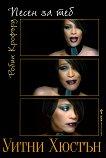 Уитни Хюстън : Песен за теб - Робин Крофорд - книга