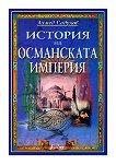 История на Османската империя - Ахмед Садулов - книга