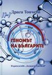Геномът на българите - Драга Тончева - книга