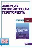 Закон за устройство на територията 2020 - книга