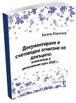 Документиране и счетоводно отчитане на данъците Изменения и допълнения през 2020 г. - книга