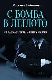 С бомба в леглото : Из разказите на агента на КГБ - Михаил Любимов -