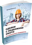 Сделки с недвижими имоти на строителното предприятие - Евгени Рангелов - книга