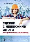 Сделки с недвижими имоти на строителното предприятие - книга