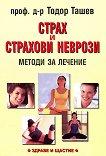 Страх и страхови неврози : Методи за лечение - проф. д-р Тодор Ташев -