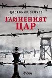 Глиненият цар - Добромир Байчев - книга