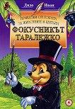 Приказки от гората за животните и цветята: Фокусникът Таралежко - Дядо Иван -