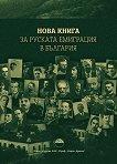 Нова книга за руската емиграция в България -