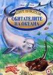 Нашите приятели: Обитателите на океана - книга