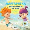 Маргаритка: Биби и Мими на море - детска книга