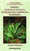 Принос към българската народна ботаническа медицина - Анание Явашов -