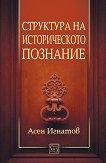 Структура на историческото познание - Асен Игнатов -