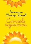 Слънчева педагогика - книга