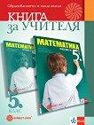 Книга за учителя по математика за 5. клас -