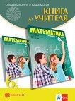 Книга за учителя по математика за 6. клас - Емил Колев, Диана Данова, Невена Събева-Колева, Таня Славчева -