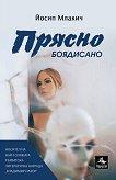 Прясно боядисано - Йосип Млакич - книга