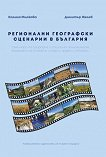 Регионални географски сценарии в България - Калина Милкова, Димитър Желев - книга за учителя