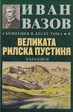 Съчинения в 10 тома - том 9: Великата Рилска пустиня - книга