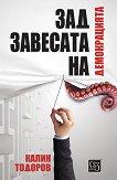 Зад завесата на демокрацията - книга