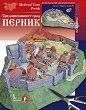 Средновековният град Перник - Хартиен модел -