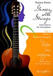 Игри със струни: Леки пиеси за соло китара - том 4 : Games with Strings: Easy pieces for solo guitar - vol. 4 - Пламен Петров - книга