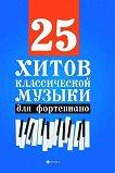 25 хитов классической музыки для фортепиано - книга