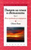 Пътят на огъня и светлината - Том 2 - книга