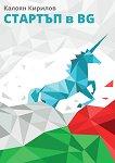 Стартъп в BG - Калоян Кирилов - книга