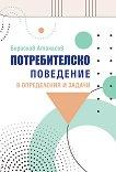 Потребителско поведение в определения и задачи - Борислав Атанасов -